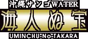 ミネラル豊富な沖縄サンゴ水 海人ぬ宝(うみんちゅぬたから)